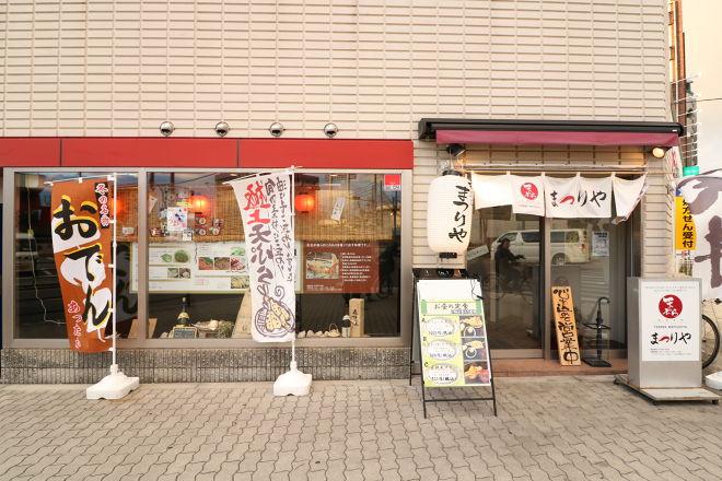 天ぷら まつりや_23