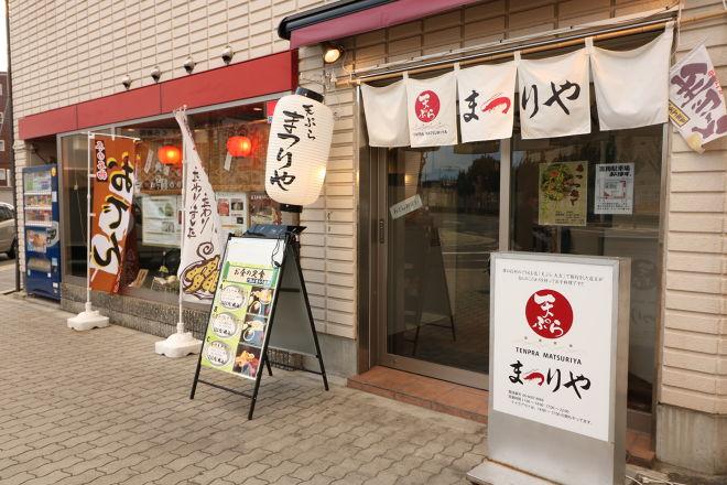 天ぷら まつりや_22