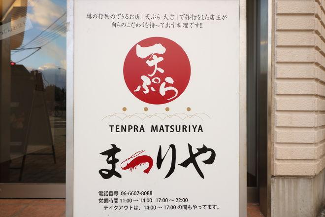 天ぷら まつりや_29