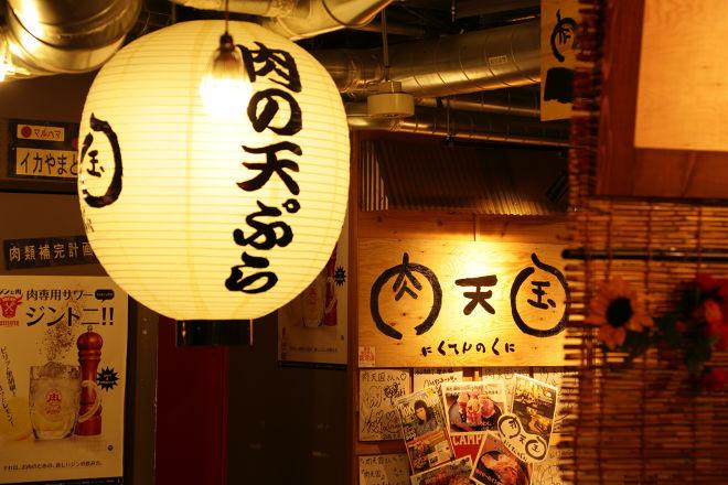 渋谷肉横丁離 肉天国_2