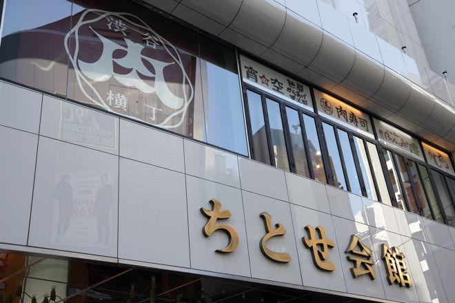 渋谷肉横丁離 肉天国_20