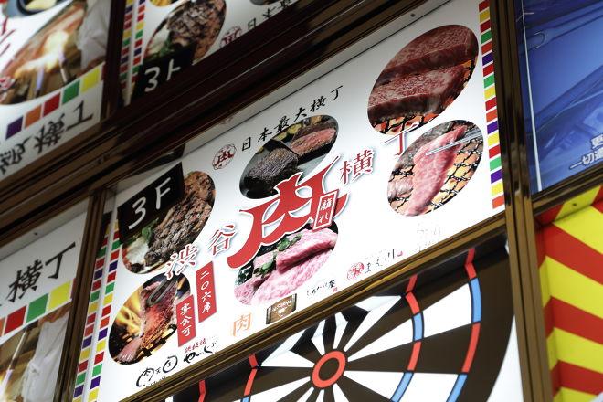 渋谷肉横丁離 肉天国_21