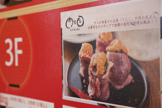 渋谷肉横丁離 肉天国_22
