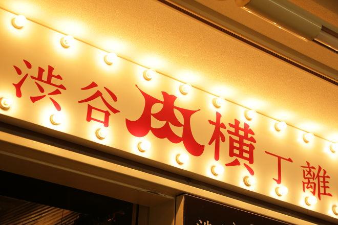 渋谷肉横丁離 肉天国_23
