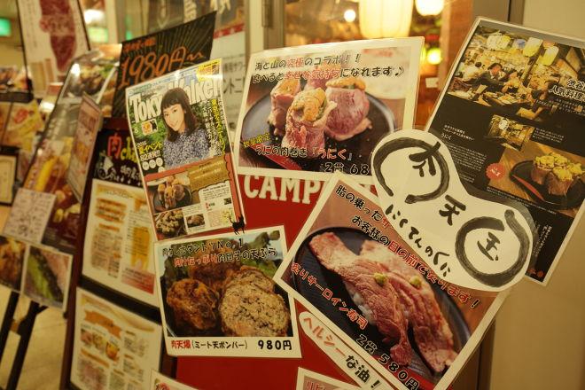 渋谷肉横丁離 肉天国_24