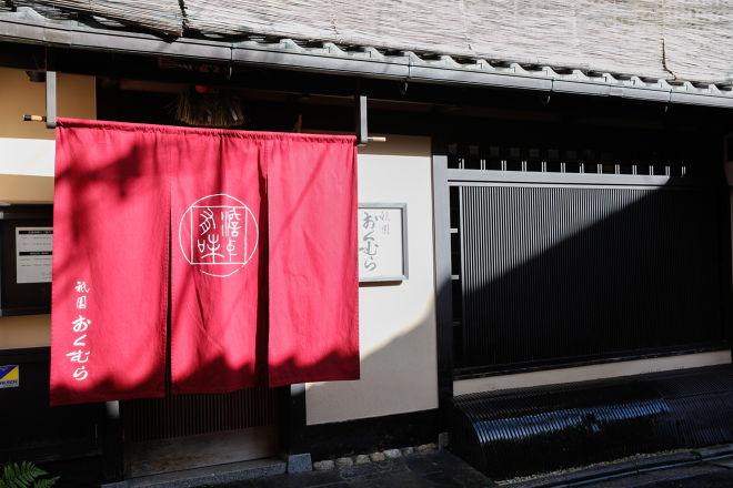 祇園 おくむら_14