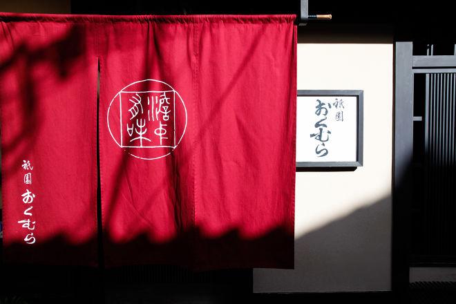 祇園 おくむら_15