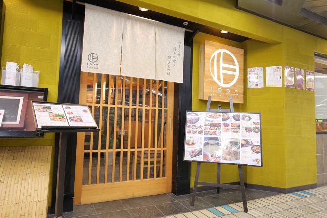 【閉店】IPPO 千里中央店_24