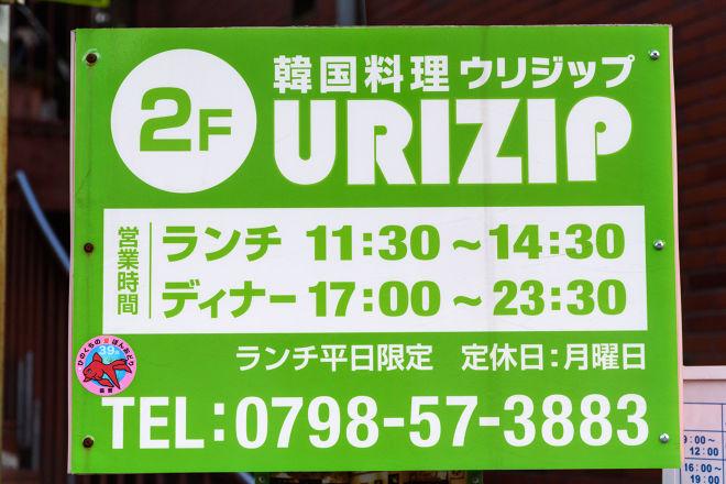 韓国料理 URIZIP_25