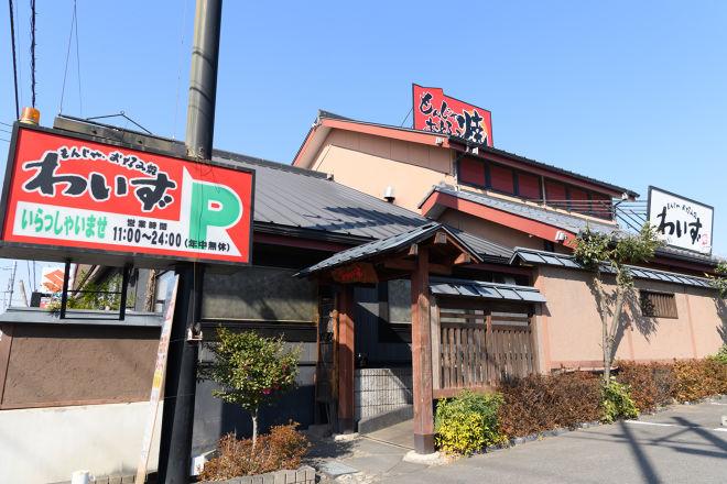 もんじゃ・お好み焼き わいず 浦和店_21