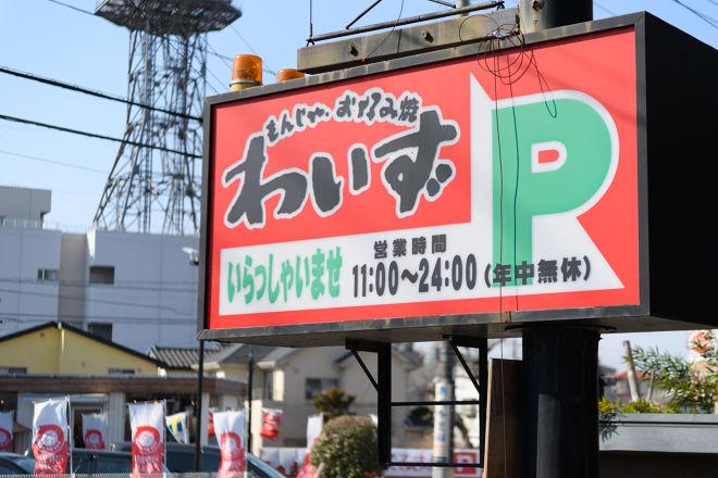 もんじゃ・お好み焼き わいず 浦和店_22