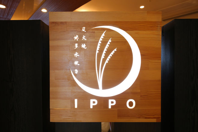 IPPO 三宮本店_22