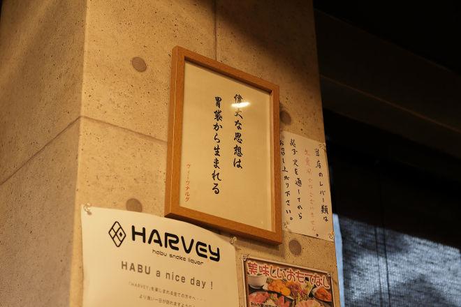 和風焼肉 やっぱ。 中野新橋本店_4