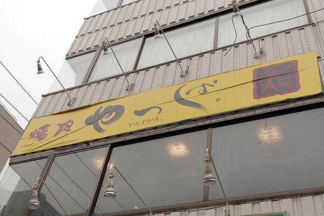 和風焼肉 やっぱ。 中野新橋本店_15
