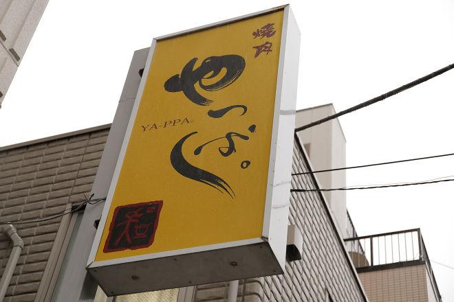 和風焼肉 やっぱ。 中野新橋本店_16