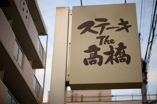 ステーキ The 髙橋_24