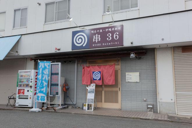 串36_20