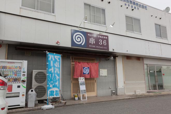 串36_21