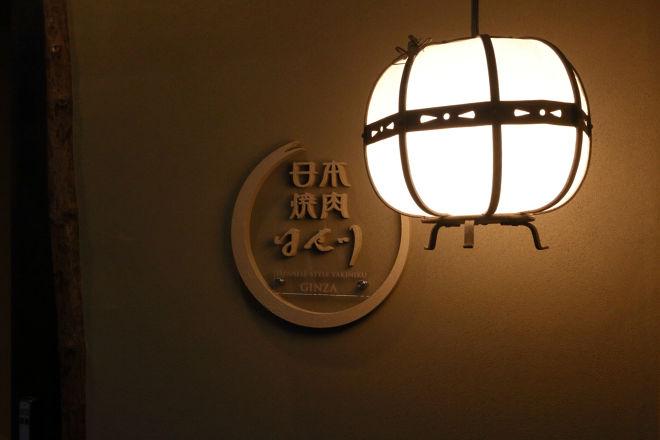日本焼肉 はせ川_24