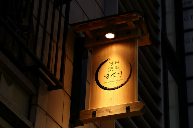 日本焼肉 はせ川_25