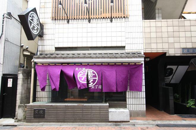 【閉店】炙り屋 五丁目 澤乃日_17