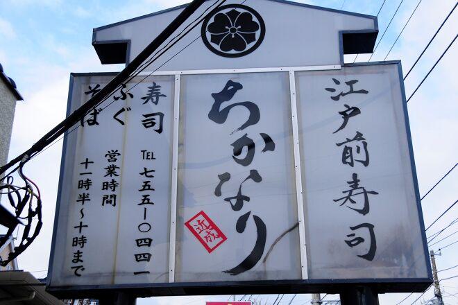 江戸前寿司 ちかなり 本店_13