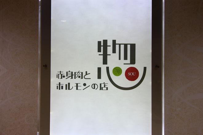 赤身肉とホルモンの店 惣_17