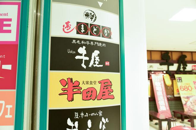 黒毛和牛専門焼肉 牛屋 与次郎店_14