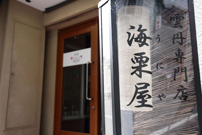 海栗屋 新宿_8