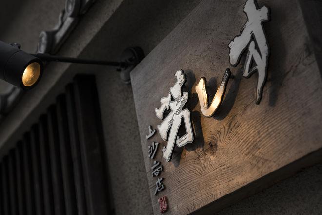 山沙商店 すし芳_21