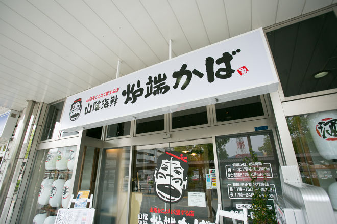 【閉店】山陰海鮮 炉端かば 広島三原店_15