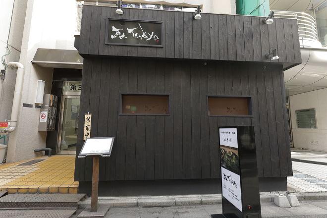 瓦.Tokyo 茅場町本店_30