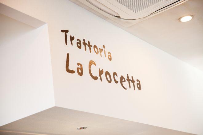トラットリア・ラ・クロチェッタ_5