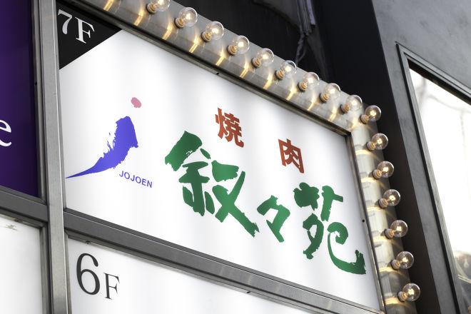 叙々苑 新宿中央東口店_24