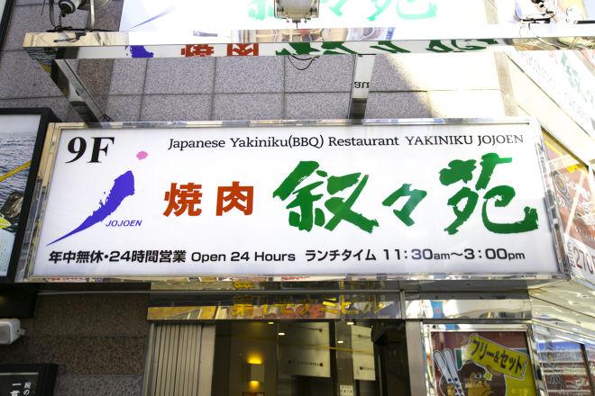叙々苑 新宿歌舞伎町店_21