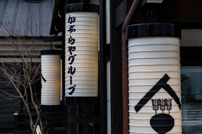 熟成焼肉 八億円_18