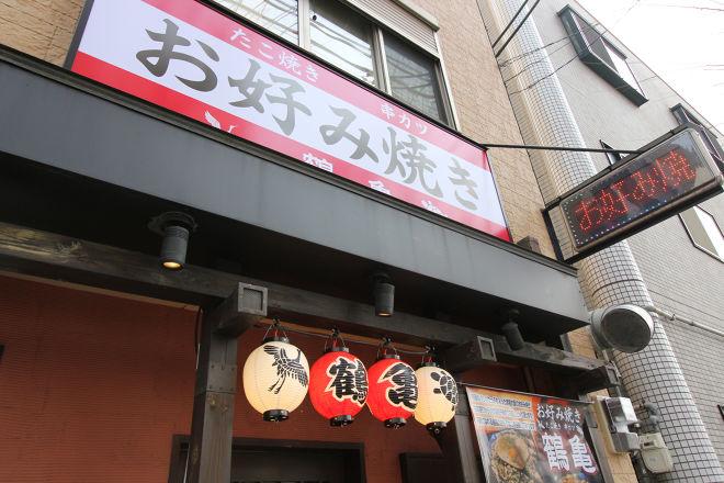 鶴亀_17