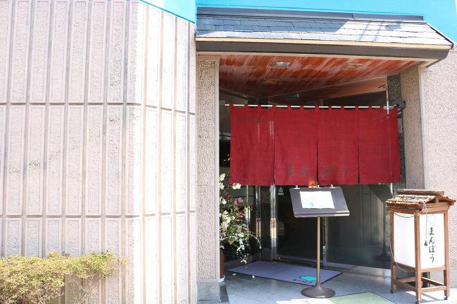 和食屋 まんぼう_19