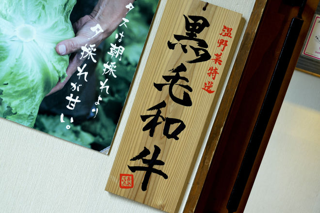 しゃぶしゃぶ温野菜金山駅前店_19