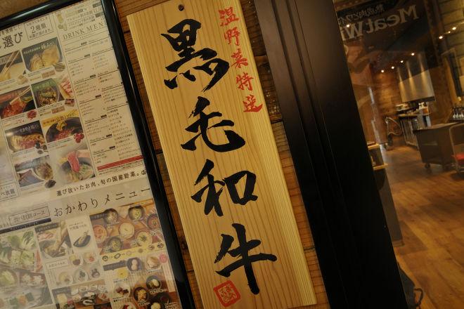 しゃぶしゃぶ温野菜 名古屋栄店_14