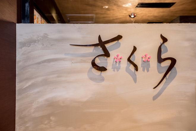 ステーキさくら 松竹座店_2