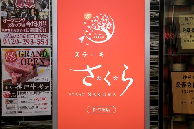 ステーキさくら 松竹座店_20