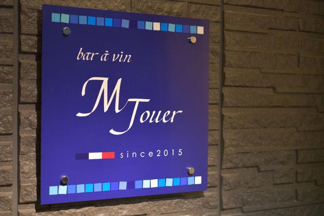 bar a vin M Jouer_18