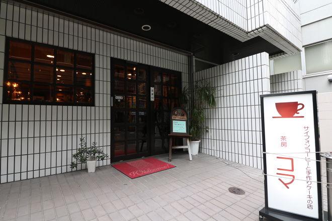 茶房 コマ_22