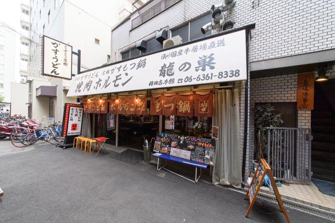 龍の巣 梅田店_19