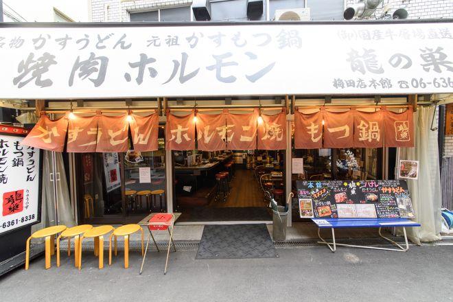 龍の巣 梅田店_23