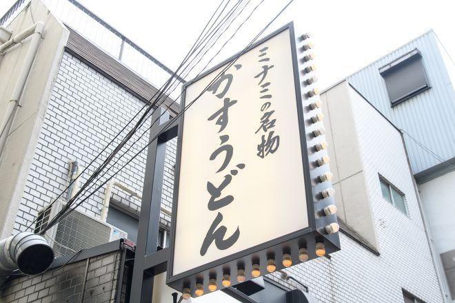 龍の巣 梅田店_25