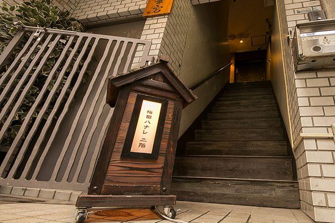 龍の巣 梅田ハナレ_28