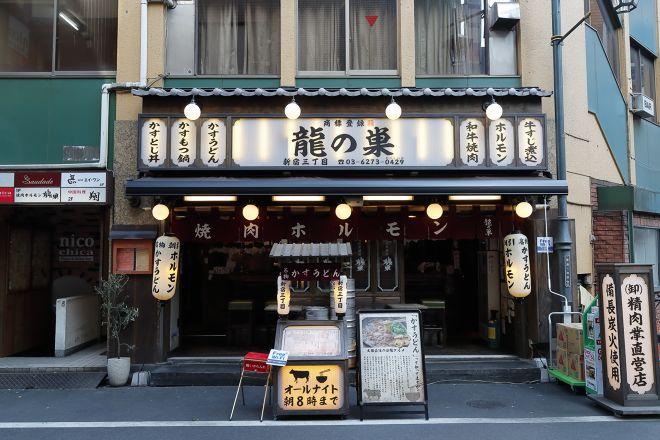 龍の巣 新宿三丁目店_22