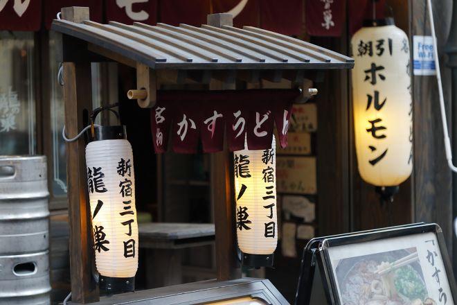 龍の巣 新宿三丁目店_24